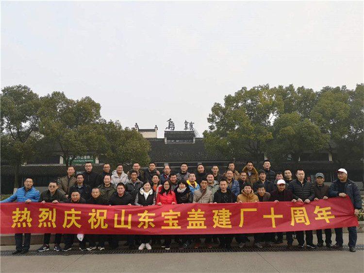 庆祝宝盖建厂十周年,游乌镇