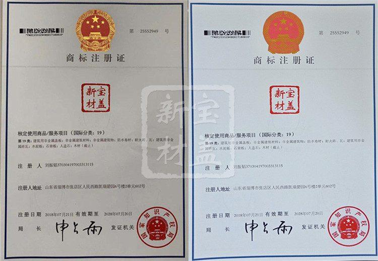 宝盖新材商标注册证
