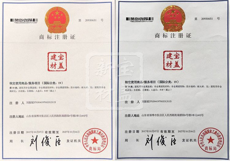 宝盖建材商标注册证