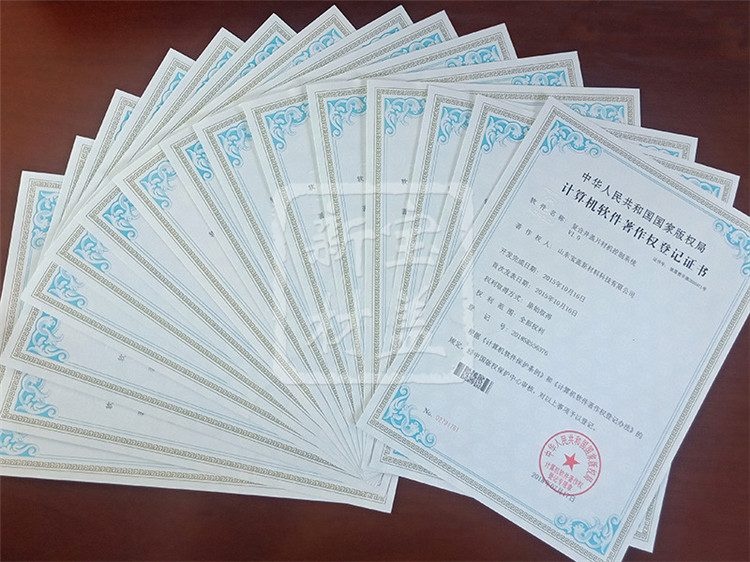 软著权登记证书