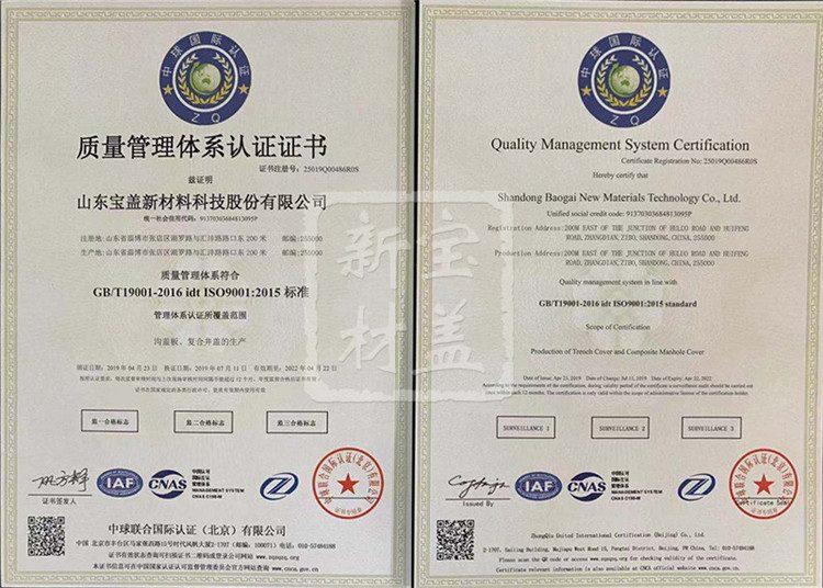 质量管理体系认证证书 注册号:25019Q00486R0S