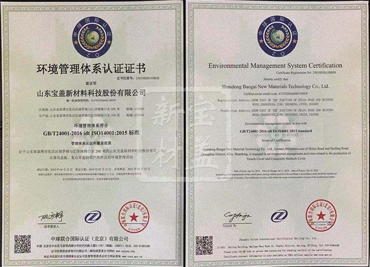 环境个历体系认证证书 注册号:25019E00158R0S